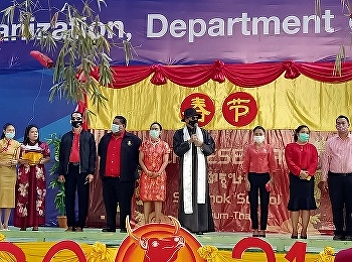 Organize the annual Chinese New Year 2021 at Samkhok School Pathum Thani Provincial Administrative Organization