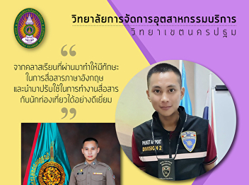 Pol. Sor. Ratchanont Nong Ae Alumni of Restaurant Business International Program Code 57 College of Hospitality Industry Management Currently working: Police, Immigration Officer Phuket Airport Checkpoint Under the Royal Thai Police