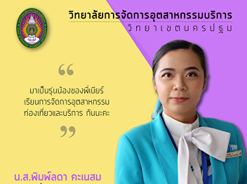 P 'Beer or Pimlada Kanesom Position Supervisor on duty At Bangkok Airways (PG)