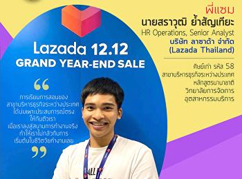 พี่แซม นายสราวุฒิ ย้ำสัญเทียะ ศิษย์เก่าสาขาบริหารธุรกิจระหว่างประเทศ หลักสูตรนานาชาติ รหัส 58 ปัจจุบันทำงาน ตำแหน่ง HR Operations, Senior Analyst บริษัท ลาซาด้า จำกัด (Lazada Thailand)
