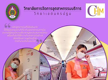 นางสาว เจนจิรา วงษ์สอาด ศิษย์เก่าสาขาธุรกิจการบิน รหัส 58 วิทยาลัยการจัดการอุตสาหกรรมบริการ ปัจจุบันตำแหน่ง พนักงานต้อนรับบนเครื่องบิน (Cabin crew) ที่สายการบิน Thai smile