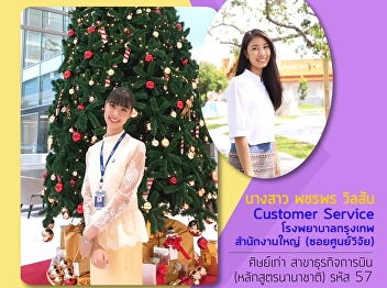Ms. Phacharaphon Wilson Work as a Customer Service position At Bangkok Hospital Headquarters (Soi Soonvijai)