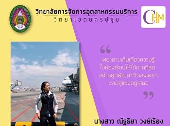 นางสาว ณัฐธิยา วงษ์เรือง   ศิษย์เก่า สาขาธุรกิจการบิน (หลักสูตรนานาชาติ) รหัส 58 วิทยาลัยการจัดการอุตสาหกรรมบริการ