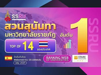 Suan Sunandha Rajabhat University No. 1
