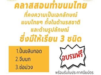Free Training!!! Thai Dessert Making Class
